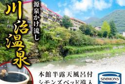 川治Livemax度假村 Livemax Resort Kawaji