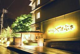 山吹酒店 Hotel Yamabuki