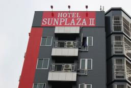 太陽廣場2號酒店 Hotel Sunplaza 2