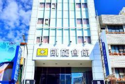 凱旋會館 Kaishen Hotel