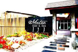 梅特羅水療酒店 Metro Hotel & Spa