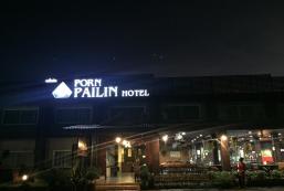 16平方米開放式公寓 (桑卡拉武里) - 有10間私人浴室 Phorn Phailin Hotel (Sridang)
