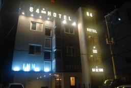 64 INN酒店 64 INN Hotel