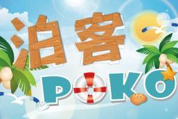 泊客民宿 PoKo Hotel