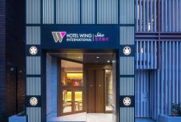 WING國際精選酒店 - 淺草駒形 Hotel Wing International Select Asakusa Komagata