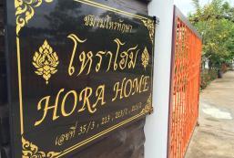 霍拉之家 Hora Home