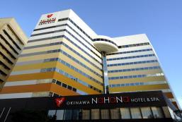 沖繩Nahana Spa酒店 Okinawa Nahana Hotel & Spa