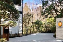 60平方米3臥室別墅 (箱根湯本) - 有1間私人浴室 Miyabi  雅・小涌谷 温泉別荘