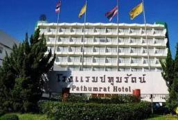 帕蘇姆拉特酒店 Pathumrat Hotel
