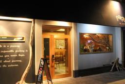 MONDO酒吧&旅館 Bar and Hostel MONDO
