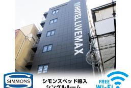 Livemax酒店 - 梅田堂山 Hotel Livemax Umeda Doyama