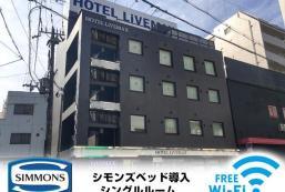 Livemax酒店 - 梅田中津 Hotel Livemax Umeda Nakatsu