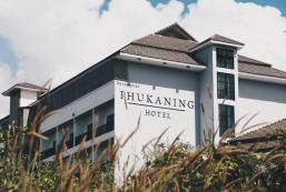 普卡寧酒店 Phukaning Hotel