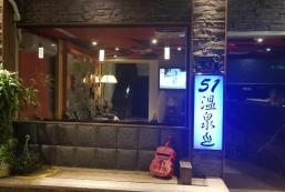 51溫泉民宿 51Hotspring B&B