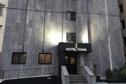濟州妍洞Tong酒店 Hotel Tong Yeondong Jeju