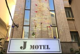 J汽車旅館 J Motel