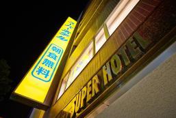 新橫濱超級酒店 Super Hotel Shin Yokohama