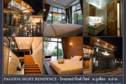 寶塔景觀公寓 Pagoda Sight Residence