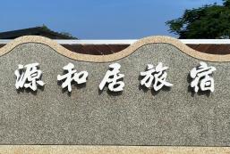 400平方米開放式平房 (小琉球) - 有17間私人浴室 Yuan Han Ju 源和居渡假旅宿