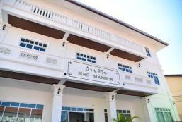西諾宅第 Sino Mansion