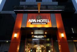 APA酒店 - 名古屋榮東 APA Hotel Nagoya Sakae-Higashi