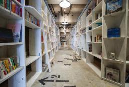 書本旅館 Book Inn