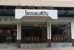 迪萬酒店 D-ONE