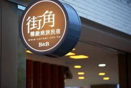 街角民宿(近火車站) Corner B&B