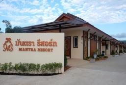 曼特拉度假村 Mantra resort