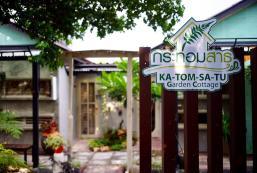 卡東杜旅館 Katom Satu