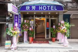 欣芳旅店 Hsin Fang Hotel