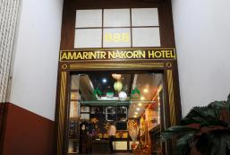 阿瑪瑞那空酒店 Amarin Nakorn Hotel
