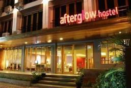 長余輝旅館 After Glow Hostel