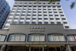 人道國際酒店 Jen Dow International Hotel