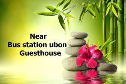 近公交站旅館 Near Bus Station Guesthouse