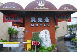 貝克漢汽車旅館 Beckham Motel