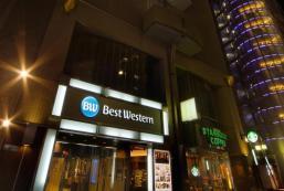 名古屋貝斯特韋斯特酒店 Best Western Hotel Nagoya