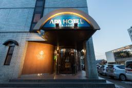 APA酒店 - 燕三條站前 APA Hotel Tsubamesanjo-Ekimae