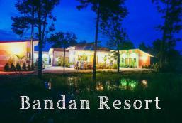 班丹度假村 Bandan Resort