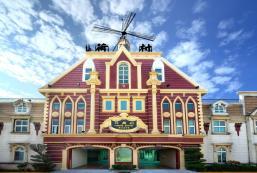 荷蘭村汽車旅館 - 安平館 Holland Village Motel Hua Pin