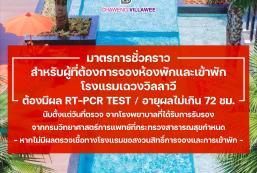 Chaweng Villawee Hotel (SHA Plus+) Chaweng Villawee Hotel (SHA Plus+)