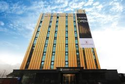 金山酒店 Hotel Golden Hill