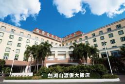 劍湖山渡假大飯店 Janfusun Resort Hotel