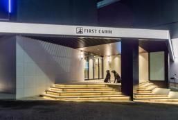 西山第一艙旅館-六本木 First Cabin Nishiazabu - Roppongi
