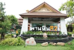帕辛304 - R2酒店 Phanhin 304 (R2)