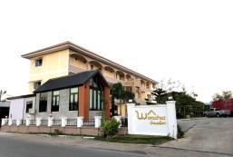 沃拉查特酒店 Worachat House