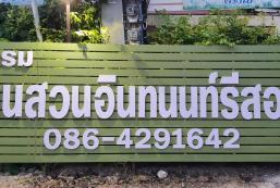 Bansuan Inthanon Resort Bansuan Inthanon Resort
