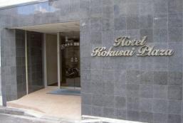 國際廣場酒店 Hotel Kokusai Plaza