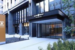 微笑酒店PREMIUM大阪本町 Smile Hotel Premium Osaka Hommachi