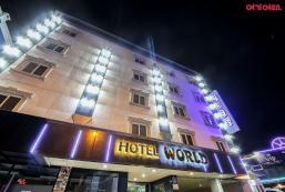 世界酒店 - Goodstay認證 Goodstay World Hotel